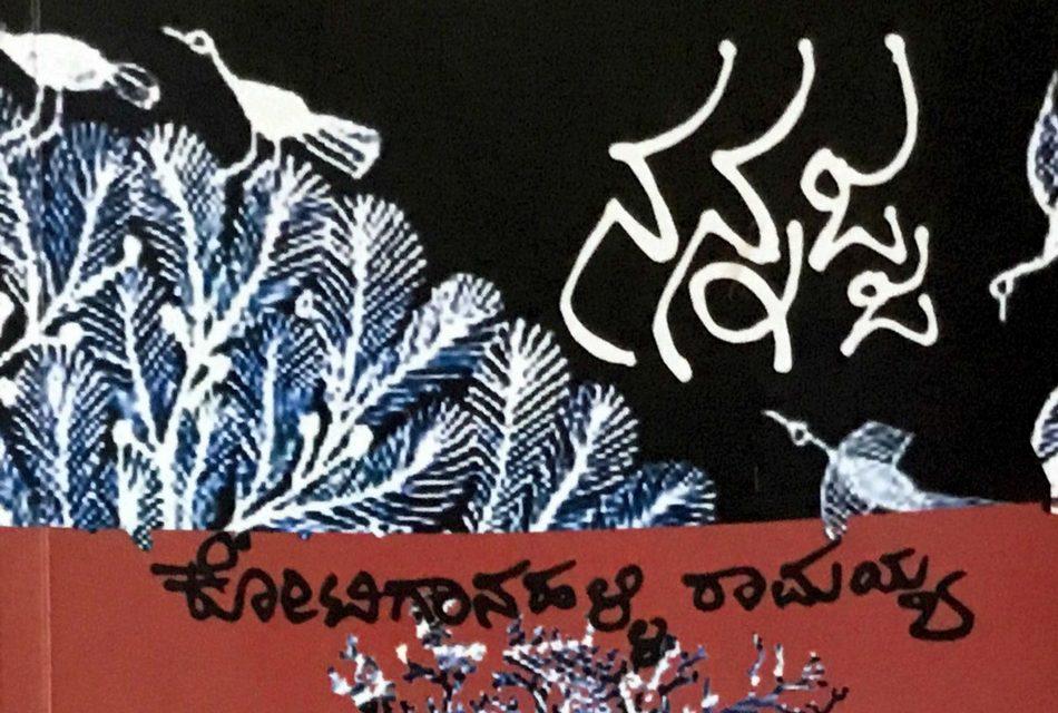 ಕೆ.ರಾಮಯ್ಯನವರ ಕವಿತಾ ಸಂಕಲನದ ಕುರಿತು ವಿಜಯರಾಘವನ್ ಟಿಪ್ಪಣಿಗಳು