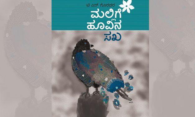 ಮಲ್ಲಿಗೆ ಹೂವಿನ ಸಖನ ಸಖ್ಯ:ಆಶಾ ಜಗದೀಶ್ ಬರಹ