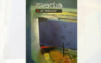 ಸಾಲಿಗುಡಿ:ಶೇಷಗಿರಿರಾಯರ ಆತ್ಮಕಥಾನಕದ ಕೆಲವು ಪುಟಗಳು