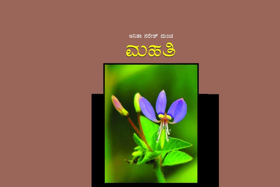 ಸಣ್ಣ ಸಣ್ಣ ಸಂಗತಿಗಳ ಅಂಕಣ ಪುಸ್ತಕ: ಮಾಲಿನಿ ಗುರುಪ್ರಸನ್ನ ಬರಹ