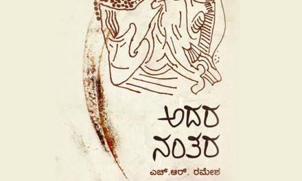 ವರ್ತಮಾನದ  ಸಂಘರ್ಷಗಳಿಗೆ ಮುಖಾಮುಖಿಯಾಗುವ ಕವಿತೆಗಳ ಪುಸ್ತಕ