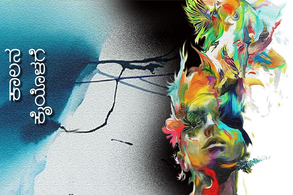 ಅಂಚಿನಲ್ಲಿ ನವೆದ ಹೆಣ್ಣು ಜೀವಗಳ ಕಥನ:ಸುಶೀಲಾ ಡೋಣೂರ ಕಥಾಸಂಕಲನ