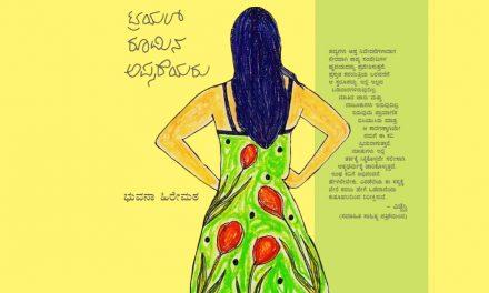 'ಕಾವ್ಯದ ಮೇಲಿನ ಅನುರಕ್ತಿ ಇಲ್ಲಿದೆ':ಭುವನಾ ಕವಿತೆಗಳಿಗೆ ಆಶಾದೇವಿ ಮುನ್ನುಡಿ