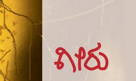 ದೀಪ್ತಿ ಭದ್ರಾವತಿ ಕಥಾಸಂಕಲನಕ್ಕೆ ಎಸ್.ಎನ್.ಸೇತುರಾಮ್ ಬರೆದ ಮುನ್ನುಡಿಯ ಮಾತುಗಳು