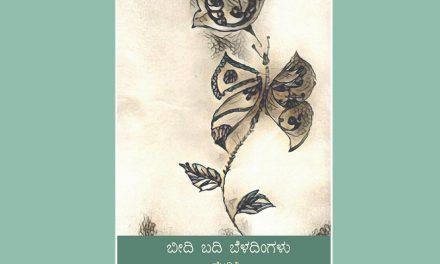 ಮೇದಿನಿ ಕವನ ಸಂಕಲನಕ್ಕೆ ಎಸ್.ಆರ್.ವಿಜಯಶಂಕರ್ ಮುನ್ನುಡಿ