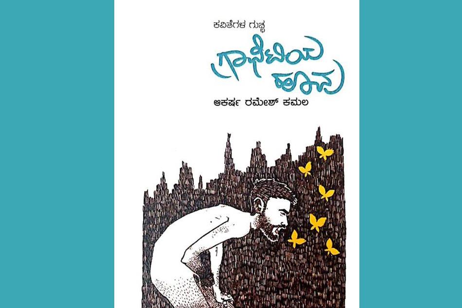 ಆಕರ್ಷ ರಮೇಶ್ ಕಮಲ ಪುಸ್ತಕಕ್ಕೆ ಕೇಶವ ಮಳಗಿ ಮುನ್ನುಡಿ