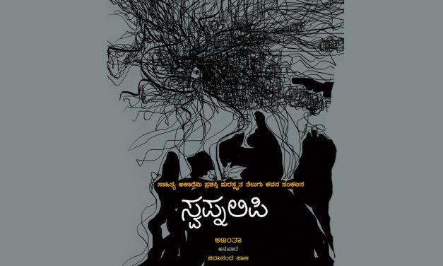 'ಅಜಂತಾ' ಕಾವ್ಯದ ಕುರಿತು ಚಿದಾನಂದ ಸಾಲಿ ಮಾತುಗಳು