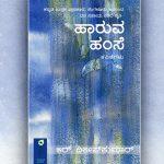 ದಿಲೀಪ್ ಕುಮಾರ್ ಪುಸ್ತಕಕ್ಕೆ ಮೂಡ್ನಾಕೂಡು ಚಿನ್ನಸ್ವಾಮಿಯವರ ಮಾತುಗಳು