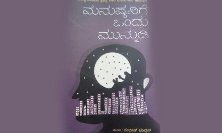 ಅಶೋಕ್ ಕುಮಾರ್ ಅನುವಾದಿಸಿದ ಸುಭಾಷ್ ಚಂದ್ರನ್ ಅವರ ಕಾದಂಬರಿಯ ಒಂದು ಭಾಗ