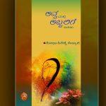 ಶೋಭಾ ಹಿರೇಕೈ ಕಂಡ್ರಾಜಿ ಕವನ ಸಂಕಲನಕ್ಕೆ ವಿಷ್ಣು ನಾಯ್ಕರು ಬರೆದ ಮುನ್ನುಡಿ