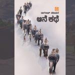 ನಾಗರಾಜ್ ನವೀಮನೆ ಪುಸ್ತಕಕ್ಕೆ ಕೃಪಾಕರ ಸೇನಾನಿ ಬರೆದ ಮುನ್ನುಡಿ