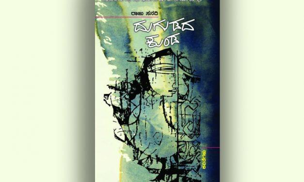 ರಾಜು ಸನದಿ ಪುಸ್ತಕದ ಕುರಿತು ಆಶಾ ಜಗದೀಶ್ ಲೇಖನ