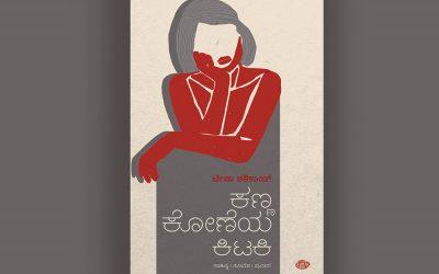 ಪುಸ್ತಕಗಳು ಎಂದಿಗೂ ಸಾಯುವುದಿಲ್ಲ: ಟೀನಾ ಶಶಿಕಾಂತ್ ಪುಸ್ತಕದಿಂದ ಒಂದು ಲೇಖನ
