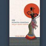 ಅಮೃತಾ ಪ್ರೀತಮ್ ಕವಿತೆಗಳ ಕುರಿತು ರೇಣುಕಾ ನಿಡಗುಂದಿ ಮಾತುಗಳು…