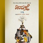 ಅಜಯ್ ವರ್ಮಾ ಅನುವಾದಿಸಿದ 'ವಿಮುಕ್ತೆ' ಕೃತಿಗೆ ಬಿ.ಎನ್.ಸುಮಿತ್ರಾಬಾಯಿ ಬರೆದ ಮುನ್ನುಡಿ