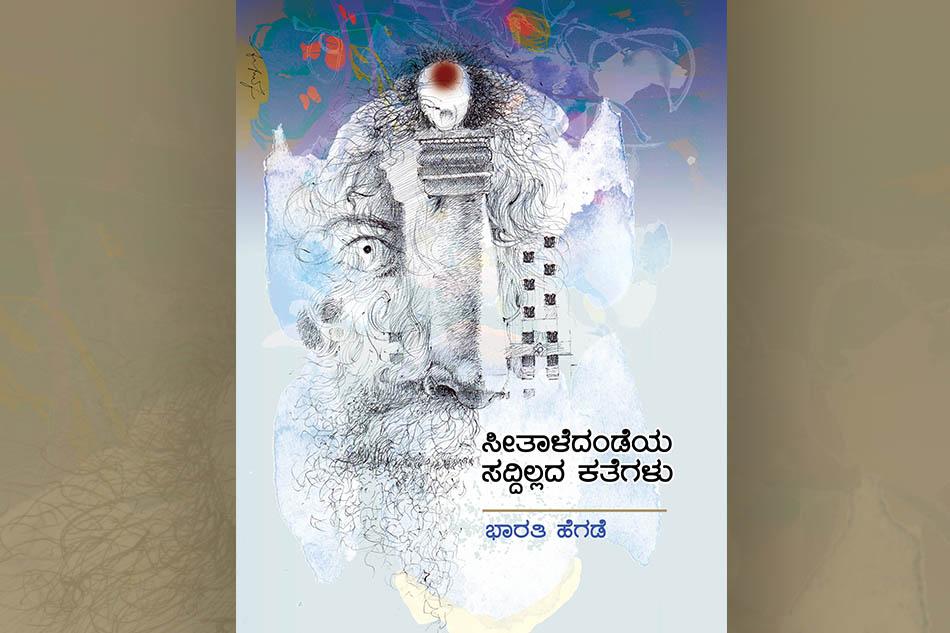 ಭಾರತಿ ಹೆಗಡೆ ಪುಸ್ತಕಕ್ಕೆ ಎಂ.ಎಸ್. ಶ್ರೀರಾಮ್ ಬರೆದ ಮುನ್ನುಡಿ