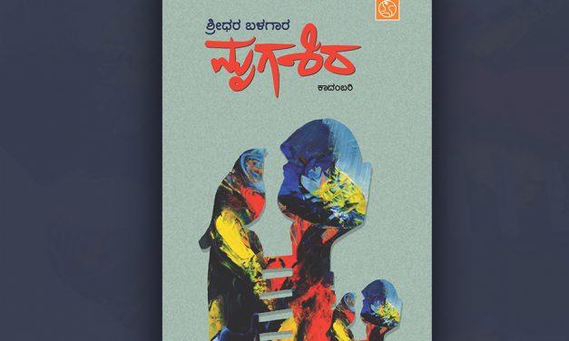 ಶ್ರೀಧರ ಬಳಗಾರ ಕಾದಂಬರಿಗೆ ಓ. ಎಲ್. ನಾಗಭೂಷಣ ಸ್ವಾಮಿ ಮುನ್ನುಡಿ