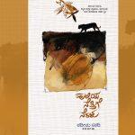 ನದೀಮ ಸನದಿ ಪುಸ್ತಕದ ಕುರಿತು ಆರ್ ವಿಜಯರಾಘವನ್ ಬರಹ