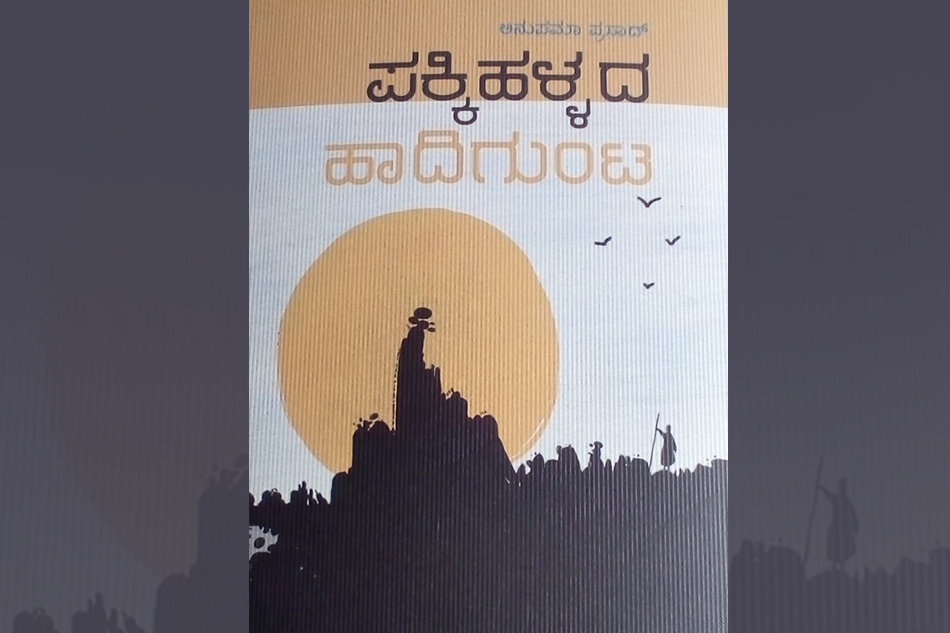 ಅನುಪಮಾ ಪ್ರಸಾದ್ ಕಾದಂಬರಿಗೆ ನರೇಂದ್ರ ಪೈ ಬರೆದ ಮುನ್ನುಡಿ