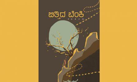 ಫಕೀರ ಕಾವ್ಯ ಸಂಕಲನಕ್ಕೆ ಡಾ. ಮಲರ್ ವಿಳಿ  ಬರೆದ ಮುನ್ನುಡಿ