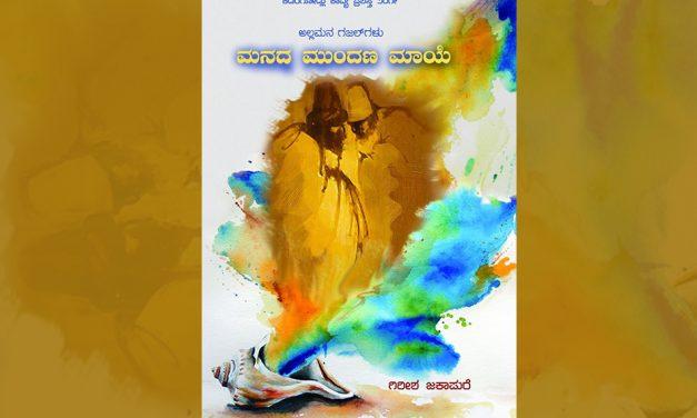 ಗಿರೀಶ್ ಜಕಾಪುರೆ ಪುಸ್ತಕದ ಕುರಿತು ಶ್ರೀದೇವಿ ಕೆರೆಮನೆ ಬರಹ