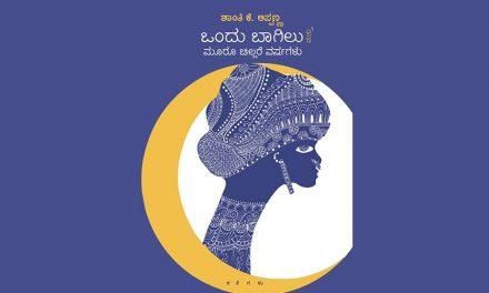 ಒಂದು ಬಾಗಿಲನ್ನು  ಹೊಕ್ಕು ಹೊರಬಂದ ಮೇಲೆ…: ಆಶಾ ಜಗದೀಶ್ ಅಂಕಣ