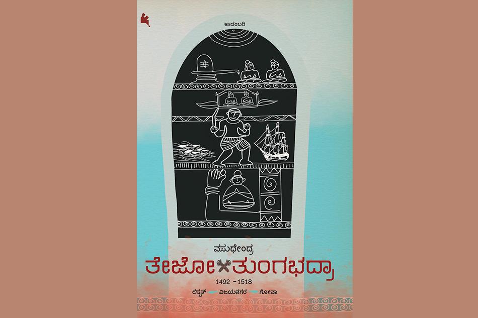ವಸುಧೇಂದ್ರರ 'ತೇಜೋ=ತುಂಗಭದ್ರಾ' ಕುರಿತು ಎಚ್.ಆರ್. ರಮೇಶ್ ಲೇಖನ