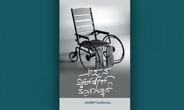 ಸದಾಶಿವ ಸೊರಟೂರ ಕವನ ಸಂಕಲನಕ್ಕೆ ಆಶಾಜಗದೀಶ್ ಮುನ್ನುಡಿ