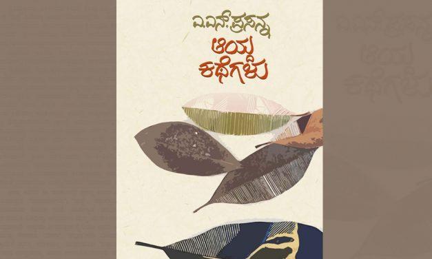 ಎ.ಎನ್. ಪ್ರಸನ್ನ ಅವರ ಕಥಾ ಸಂಕಲನಕ್ಕೆ ಓ.ಎಲ್. ನಾಗಭೂಷಣ ಸ್ವಾಮಿ ಬರೆದ ಮಾತುಗಳು