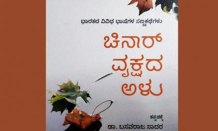 ಡಾ. ಬಸವರಾಜ ಸಾದರ ಅವರ ಅನುವಾದಿತ ಕತೆಗಳ ಸಂಕಲನದಿಂದ ಒಂದು ಕತೆ