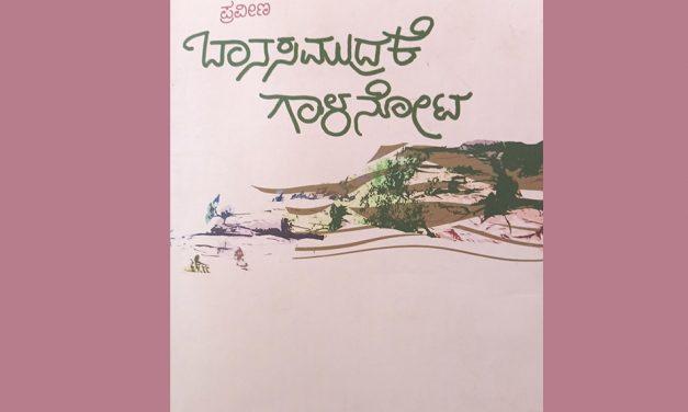 ಪ್ರವೀಣ ಕವನಸಂಕಲನದ ಕುರಿತು ಕಿರಸೂರ ಗಿರಿಯಪ್ಪ ಬರೆದ ಲೇಖನ