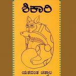 ಯಶವಂತ ಚಿತ್ತಾಲರ 'ಶಿಕಾರಿ' ಕಾದಂಬರಿ ಕುರಿತು ಡಿ.ಎಮ್. ನದಾಫ್ ಬರೆದ ಲೇಖನ
