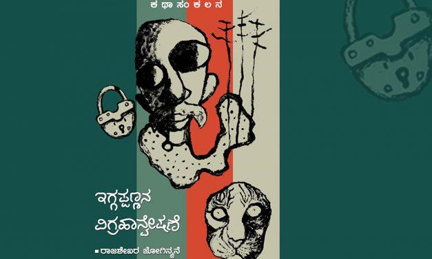 ರಾಜಶೇಖರ ಜೋಗಿನ್ಮನೆ ಕಥಾ ಸಂಕಲನದ ಕುರಿತು ನಾರಾಯಣ ಯಾಜಿ ಬರಹ