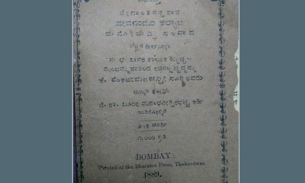ಕಿಬ್ಬಚ್ಚಲ ಮಂಜಮ್ಮನ ಪುಸ್ತಕದ ಕುರಿತು ನಾರಾಯಣ ಯಾಜಿ ಬರೆದ ಲೇಖನ