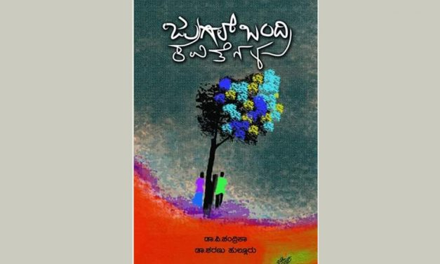 'ಜುಗಲ್ಬಂದಿ ಕವಿತೆಗಳು' ಪುಸ್ತಕದ ಕುರಿತು ಶ್ರೀದೇವಿ ಕೆರೆಮನೆ ಬರಹ