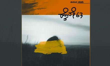 """ಸುನಂದಾ ಕಡಮೆ ಬರೆದ ಹೊಸ ಕಾದಂಬರಿ """"ಹೈವೇ63""""ಯ ಒಂದು ಭಾಗ ನಿಮ್ಮ ಓದಿಗೆ"""
