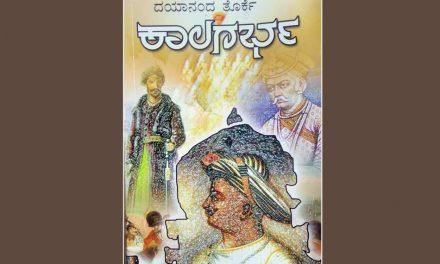 ಕಾಲದ ನಿಕಷದಲ್ಲಿ ಇತಿಹಾಸ: ಶ್ರೀದೇವಿ ಕೆರೆಮನೆ ಅಂಕಣ