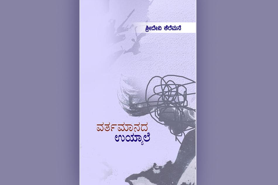 ಶ್ರೀದೇವಿ ಕೆರೆಮನೆ ಪುಸ್ತಕದ ಕುರಿತು ಸುಜಾತ ಲಕ್ಷ್ಮೀಪುರ ಬರೆದ ಲೇಖನ