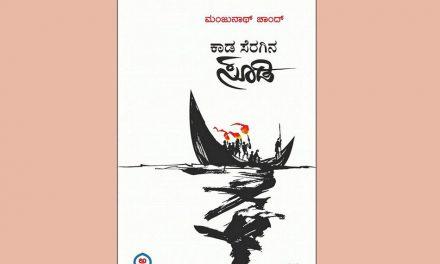 ಮಂಜುನಾಥ್ ಚಾಂದ್ ಬರೆದ ಹೊಸ ಕಾದಂಬರಿಯ ಕೆಲವು ಪುಟಗಳು