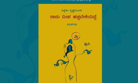 ಅಕ್ಷತಾ ಕೃಷ್ಣಮೂರ್ತಿ ಪುಸ್ತಕಕ್ಕೆ ಡಾ. ಸರಜೂ ಕಾಟ್ಕರ್ ಬರೆದ ಮಾತುಗಳು