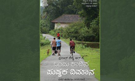 ಪ್ರಸಾದ್ ಶೆಣೈ ಪುಸ್ತಕಕ್ಕೆ ಡಾ. ನಾ. ಡಿಸೋಜ ಬರೆದ ಮಾತುಗಳು