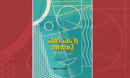 ಆಶಾ ಜಗದೀಶ್ ಕಥಾಸಂಕಲನಕ್ಕೆ ಮಾಲಿನಿ ಗುರುಪ್ರಸನ್ನ ಬರೆದ ಮಾತುಗಳು
