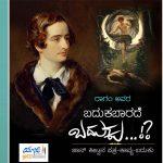 ರಾಗಂ ಪುಸ್ತಕದ ಕುರಿತು ಮುರ್ತುಜಾಬೇಗಂ ಕೊಡಗಲಿ ಬರೆದ ಲೇಖನ