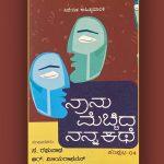'ನಾನು ಮೆಚ್ಚಿದ ನನ್ನ ಕಥೆ' ಕಥಾ ಸಂಪುಟಗಳ ಸಂಪಾದಕರ ಮಾತು