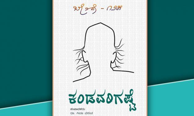 'ಕಂಡವರಿಗಷ್ಟೇ' ಪುಸ್ತಕಕ್ಕೆ ಡಾ. ಗೀತಾ ವಸಂತ ಬರೆದ ಸಂಪಾದಕೀಯ ನುಡಿ
