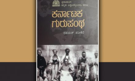 ರಹಮತ್ ತರೀಕೆರೆ ಬರೆದ ಹೊಸ ಪುಸ್ತಕ 'ಕರ್ನಾಟಕ ಗುರುಪಂಥ'…