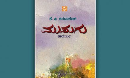 ಕೆ.ವಿ. ತಿರುಮಲೇಶ್ ಅವರ ಹೊಸ ಕಾದಂಬರಿಯ ಆಯ್ದ ಭಾಗ