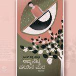ಸತೀಶ್ ಶೆಟ್ಟಿ ವಕ್ವಾಡಿ ಕಥಾಸಂಕಲನಕ್ಕೆ ವಿಕಾಸ್ ನೇಗಿಲೋಣಿ ಬರೆದ ಮುನ್ನುಡಿ
