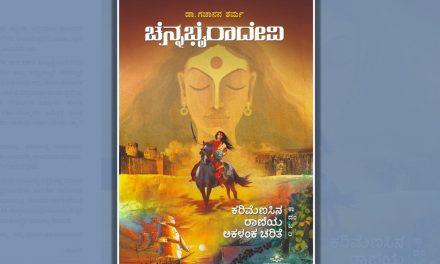 ಡಾ. ಗಜಾನನ ಶರ್ಮ ಬರೆದ 'ಚೆನ್ನಭೈರಾದೇವಿ' ಕಾದಂಬರಿಗೆ ಜೋಗಿ ಬರೆದ ಮಾತುಗಳು
