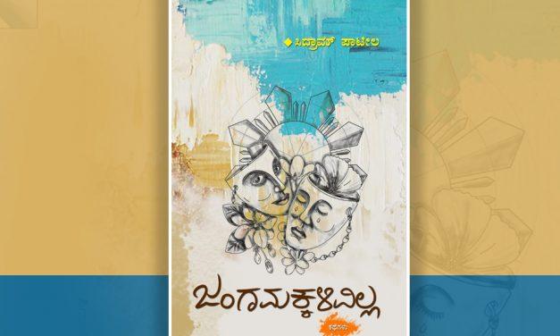 ಸಿದ್ರಾಮ್ ಪಾಟೀಲ ಕಥಾ ಸಂಕಲನದ ಕುರಿತು ಪ್ರಿಯಾ ಭಟ್ ಬರೆದ ಬರಹ